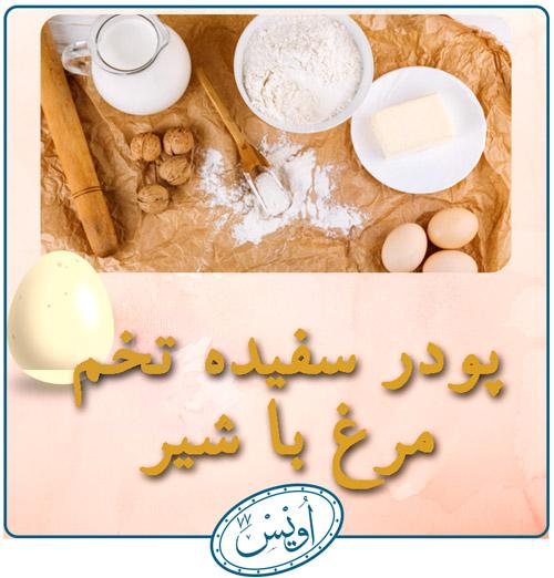Egg white powder with milk