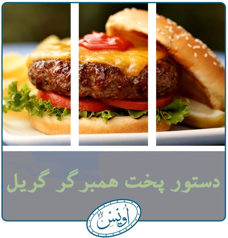 دستور پخت همبرگر خانگی گریل