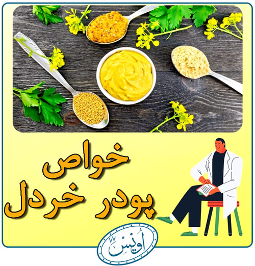 Properties of mustard powder